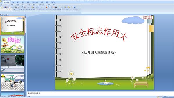 幼儿园大班健康课件 (PPT课件,flash动画课件大