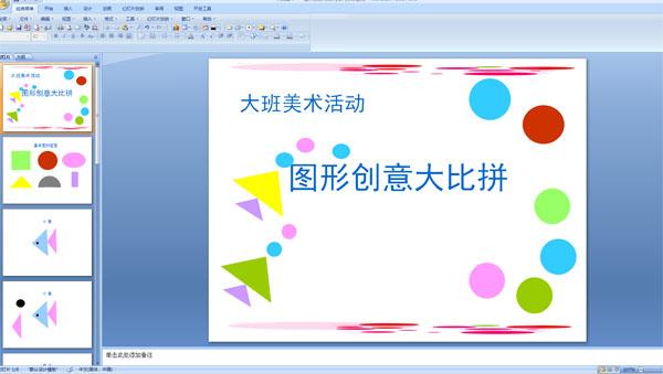 幼儿园大班美术:图形创意大比拼 (ppt课件)图片