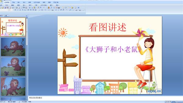 2013-03-20类别:[幼儿园大班美术课件]  等级:  下载点数:1 此