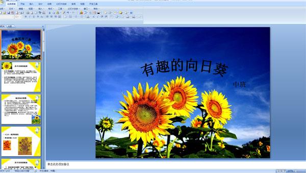 幼儿园课件:有趣的向日葵说课稿(PPT大班)中班毕业了说课稿图片