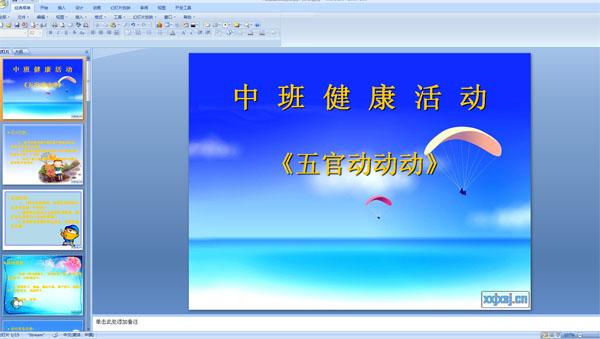 幼儿园中班健康活动:五官动动动 (ppt课件)