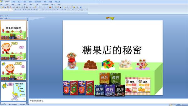 幼儿园大班数学活动:蜘蛛和糖果店