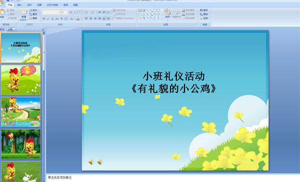 幼儿园小班礼仪活动:有礼貌的小公鸡 (ppt课件)