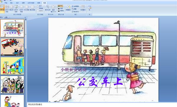 幼儿园小学社v小学:公交车上(ppt课件)小班四联图片