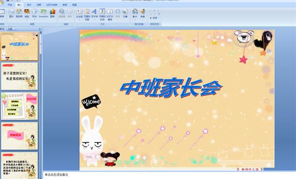 幼儿园中班家长会 (ppt多媒体课件)