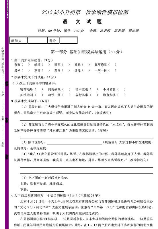 语文考试答题卡模板_高中语文考试答题卡
