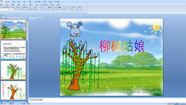 幼儿园小班美术:柳树姑娘图片