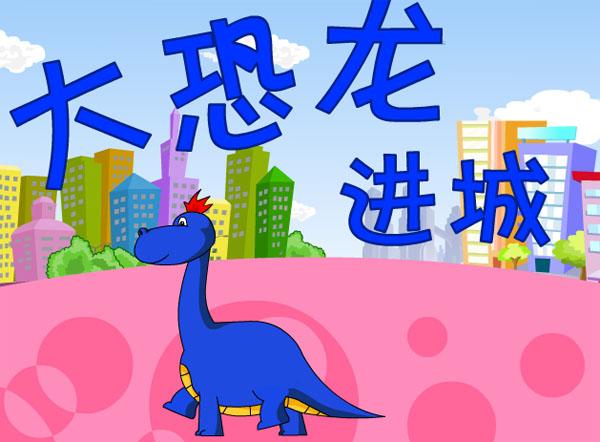 flash动画课件  加入时间:2013-04-01 收藏类别:[幼儿园大班flash动画
