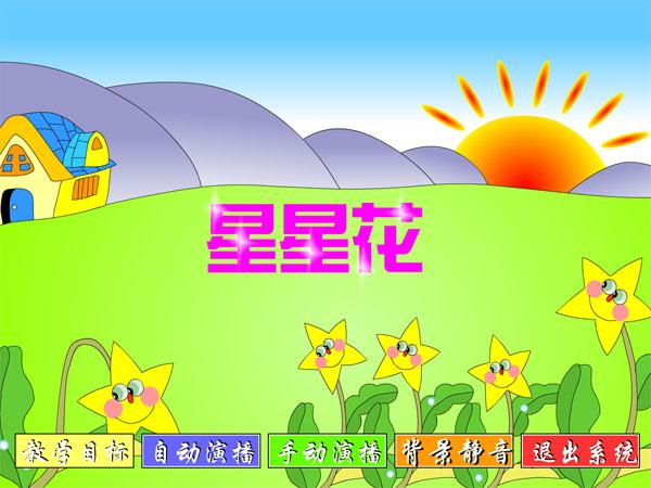收藏类别:[幼儿园其他flash课件]  下载点数:5 此flash动画课件分别有