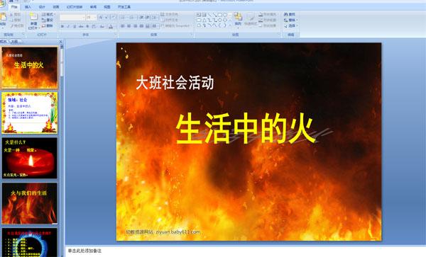 幼儿教师自我介绍_幼儿园大班社会:生活中的火 (PPT课件)