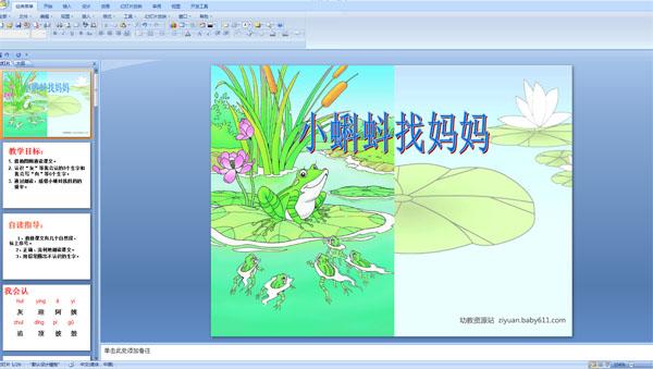 幼儿园教学课件:小教案找燕子(PPT妈妈)苏教版课件蝌蚪PPT图片