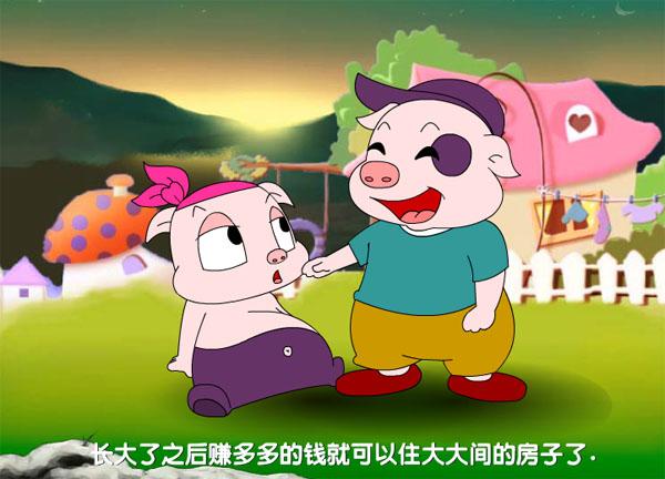 幼儿故事flash动画课件:猪爸爸和猪女儿