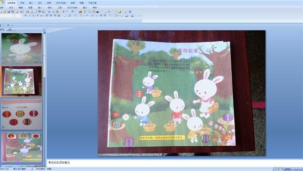 幼儿园小班数学课件 PPT课件,flash动画课件大全