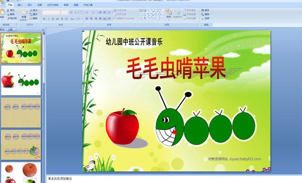 幼儿园中班语言活动ppt课件:小雪花简要说明:    我是洁白的小