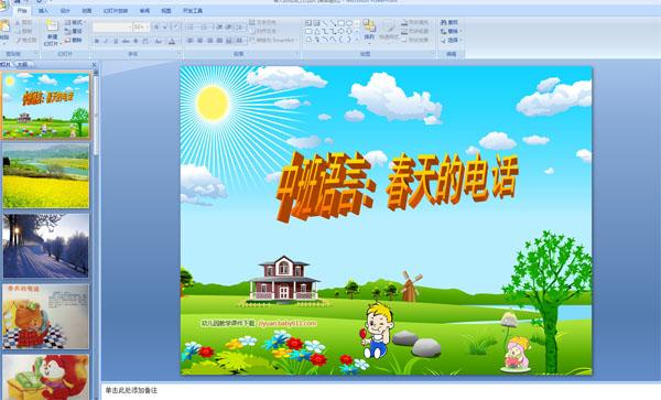 幼儿园中班语言多媒体课件:春天的电话