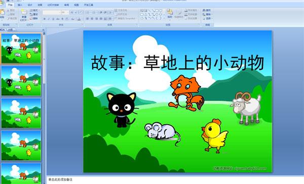 幼儿园故事多媒体:草地上的小动物 (ppt课件)