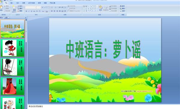 幼儿园中班语言多媒体幻灯:萝卜谣 (ppt课件)