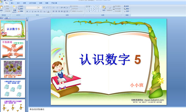 小班认识数字 小班认识数字4图片 小班数学教案认识图形