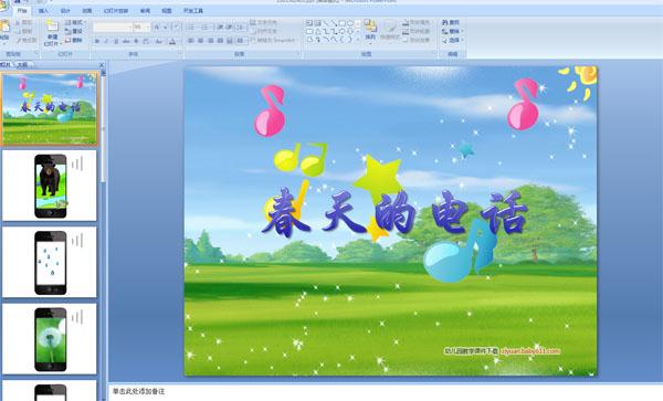 幼儿园中班语言课件:春天的电话