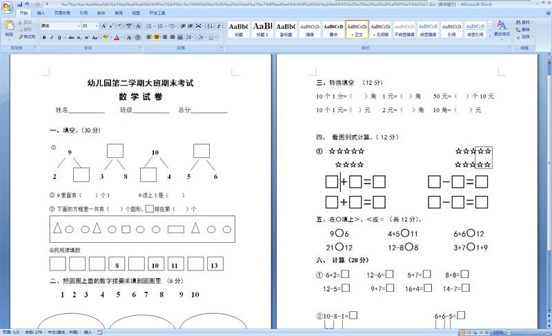 幼儿园第二学期大班期末考试数学试卷