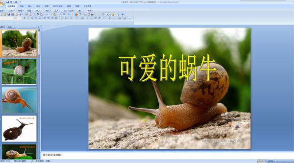 幼儿园小班手工泥工:蜗牛出来了 (ppt课件)