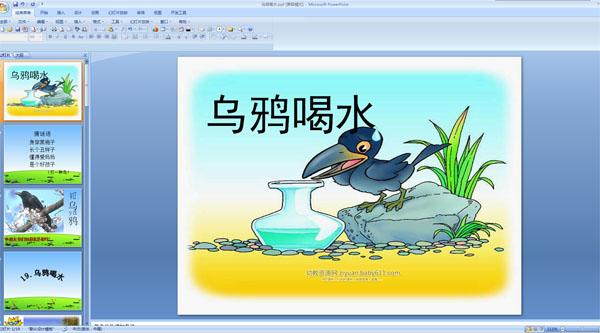 幼儿园ppt多媒体课件:乌鸦喝水 (ppt课件)图片