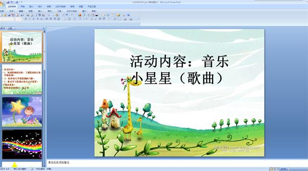 幼儿园小班音乐课件 (ppt课件