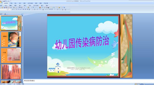 幼儿园大班健康:幼儿园传染病防治 (ppt课件)
