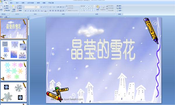幼儿园中班手工雪花剪纸:晶莹的雪花