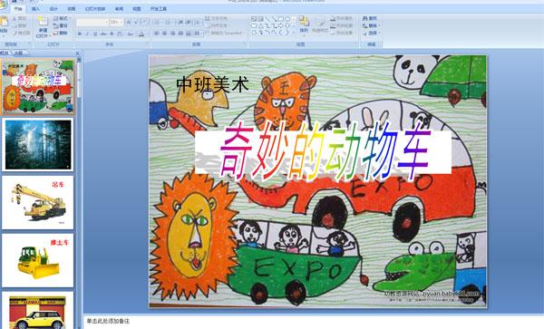 幼儿园中班美术活动:奇妙的动物车