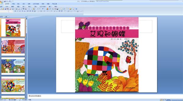 幼儿园绘本ppt多媒体课件图片