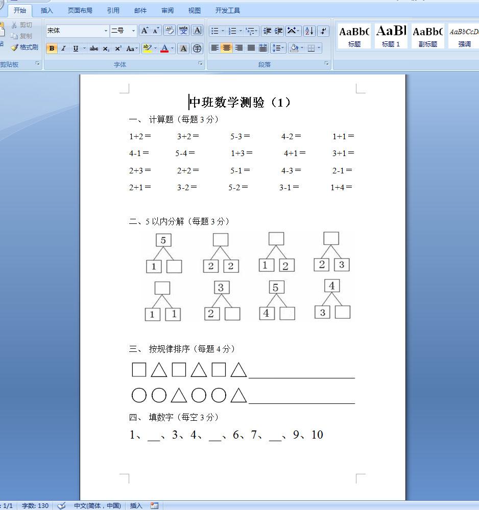 幼儿园中班数学测试题 试卷