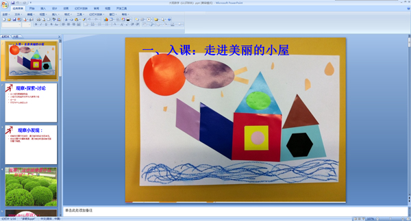 幼儿园大班数学:认识球体