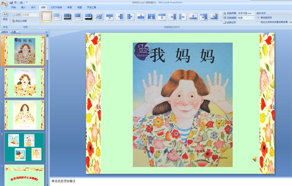 幼儿园中班绘本:我妈妈