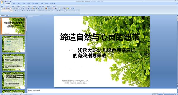 植物角观察记录研究 《缔造自图片下载;