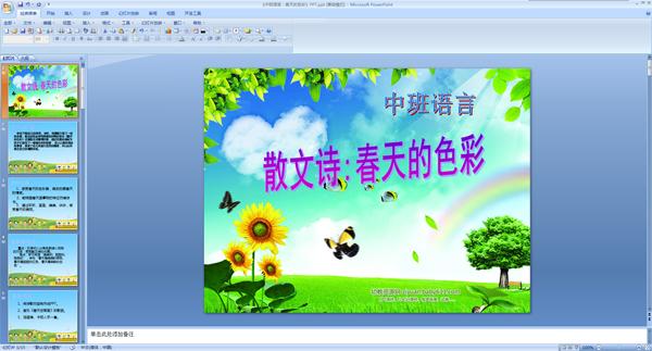 幼儿园中班语言ppt课件:春天的电话