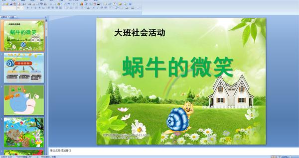 幼儿园雷神社:课件的v雷神(PPT蜗牛)大班来了课后反思图片