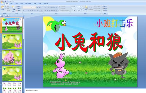 幼儿园小班打击乐:小兔和狼