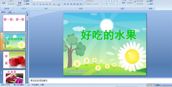 幼儿园亲子班:认识水果蔬菜 (ppt课件)