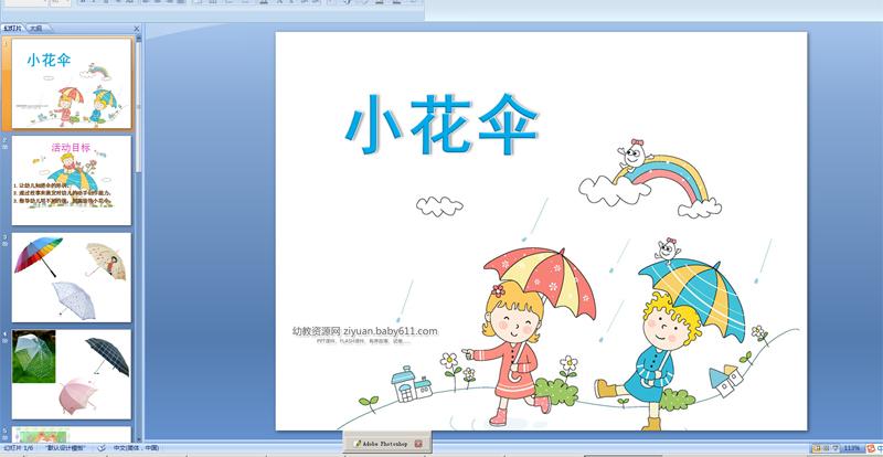 幼儿园小班美术:小花伞 (ppt课件)