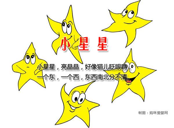 亮晶晶星星矢量ps素材