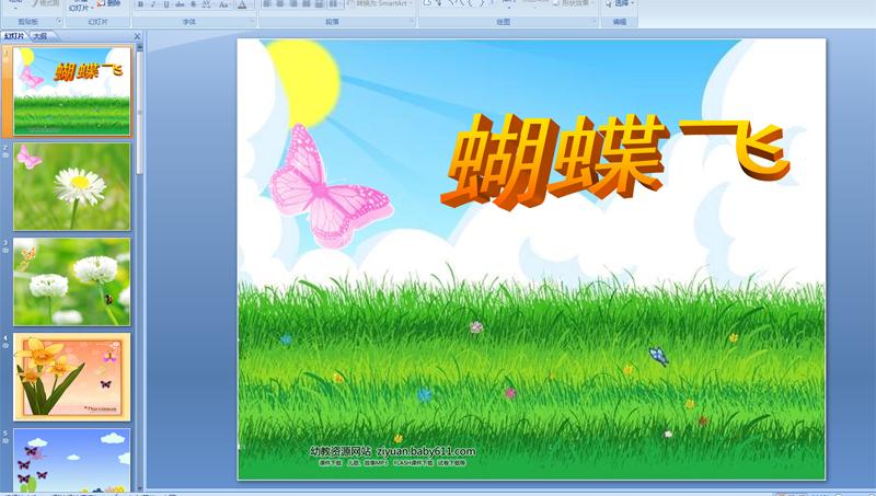 幼儿园母鸡PPT蝴蝶:美术飞中班课件<小班下蛋》说课稿图片