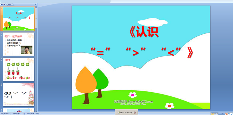 幼儿园大班数学:认识大于号和小于号 (ppt课件
