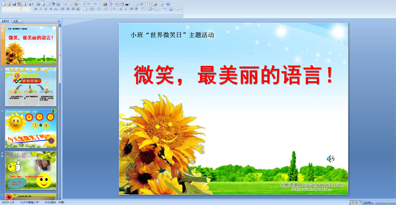 幼儿园语文中秋节教师评语小学备课v语文小班集体图片