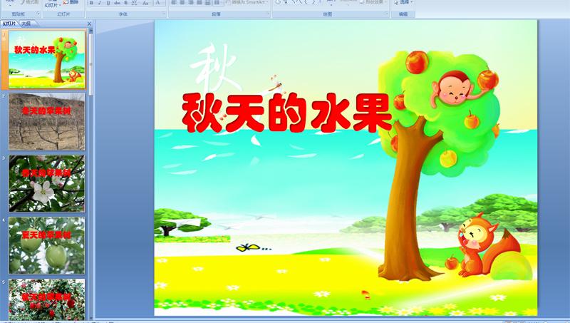 幼儿园课件教学课件:秋天的木板(PPT小班)户外活动水果鞋教案图片