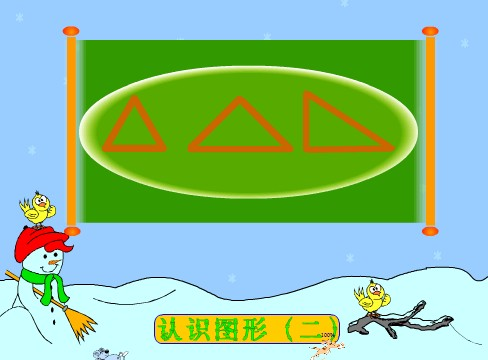 幼儿园大班数学:认识图形 认识三角形和圆 (flash动画课件)