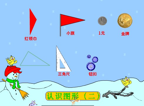 幼儿园大班数学:认识图形 认识三角形和圆 例一