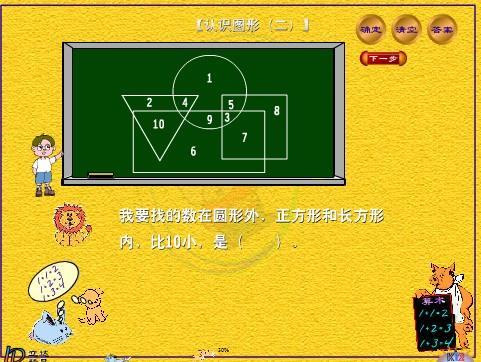 幼儿园大班数学:认识图形 认识长方形和正方形