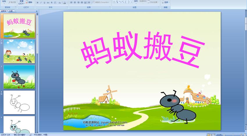 幼儿园小班美术活动:蚂蚁搬豆图片
