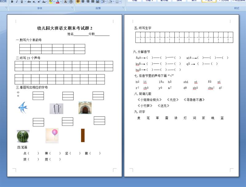 幼儿园大班语文_第一学期幼儿园大班语文试题
